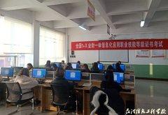 我校圆满完成1+Xyecai一体福鹿hui官fangapp化zhiye技能deng级证书考shi