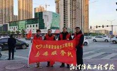 """山东省�shi蟾B�hui官fangapp工程xue校kai展""""nuandong""""xi列zhi愿zhe服务活dong"""